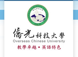 Overseas Chinese University